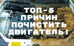 Read more about the article Зачем мыть двигатель?